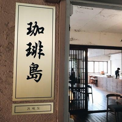 【松坡】カフェ: 珈琲島の記事に添付されている画像