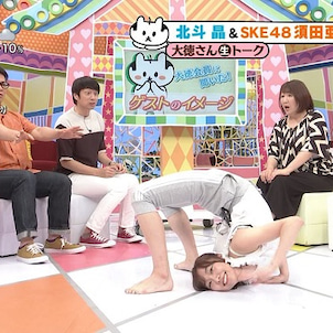 須田亜香里、『前略大徳さん』で軟体芸を披露の画像