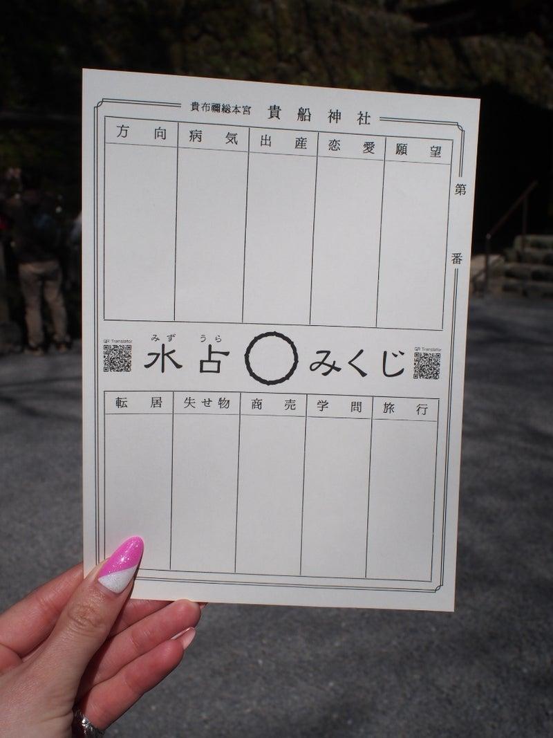 可愛いおみくじ編❤ 貴船神社 水占い | 毎日が発見☆日常にハッピーを♥