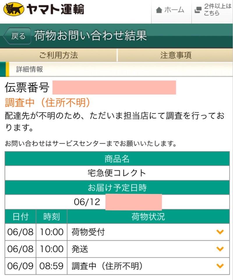 調査 クロネコ ヤマト 追跡 配送状況確認
