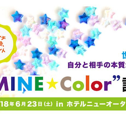 画像 世界初!EMINE☆Color講座&ランチ交流会<於:ホテルニューオータニ> の記事より 1つ目