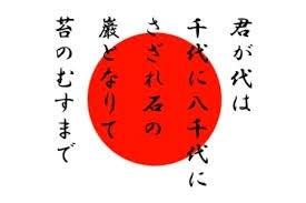 日本国歌『君が代』のルーツに海外衝撃が止まらない模様www   アスカの ...