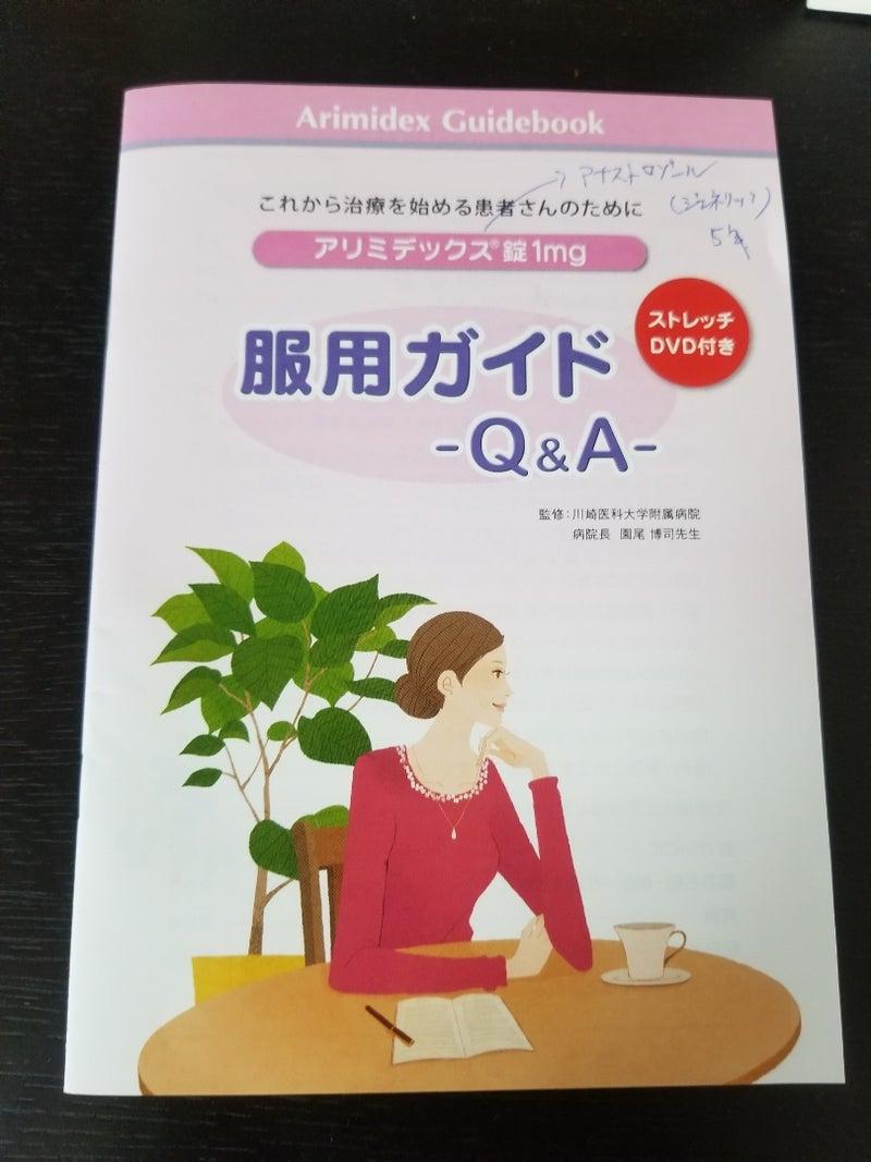 ストロ 副作用 アナ ゾール