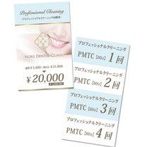 【人気】美容クリニック回数券(ホワイトニングエステ・リラクゼーション・ブラジリアの記事に添付されている画像