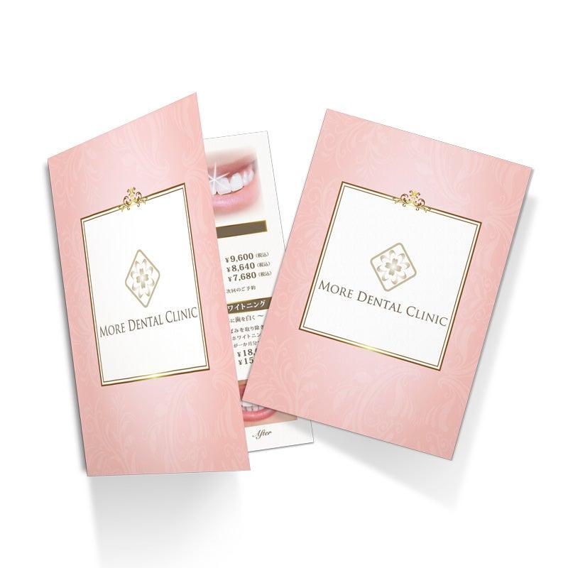 3つ折り,サロンパンフレット,リーフレット印刷,デザイン料金表作り方