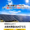 【全国対応】太陽光の補償とメンテナンスを一体化した商品の販売を開始しました。の画像