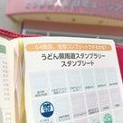 うどん県おもてなしパスポート@とらまるパペットランドの記事より