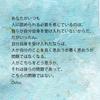 メッセージの画像