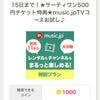 1,500円分GET♡即ポイント付与♡初の無料サーティワンが楽しめそうです!の画像
