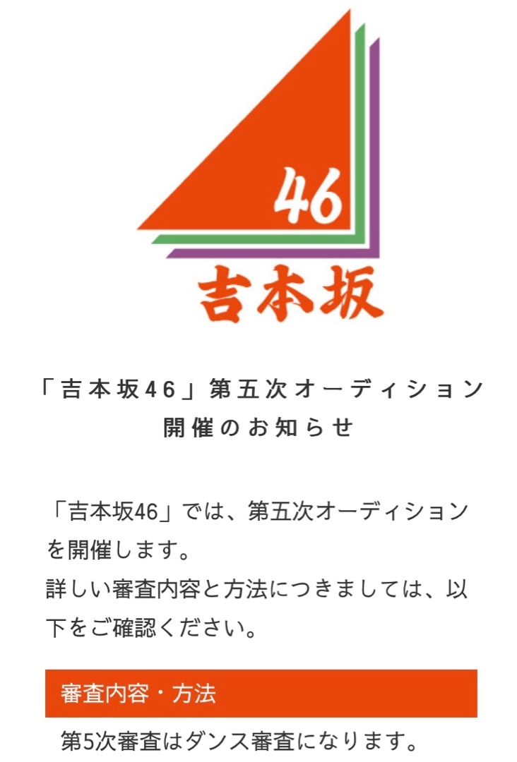 三 秋里 歩 吉本 坂 46