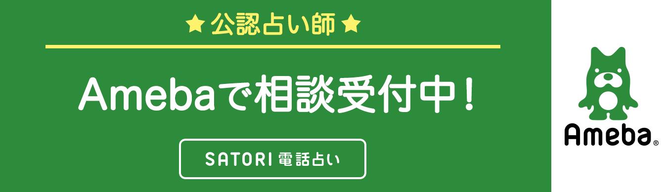 橘冬花先生 - Amebaで相談受付中! | 電話占いSATORI
