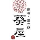 【ご感想】カウンセリング漢方茶の記事より
