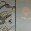 下谷神社の御朱印帳の画像