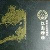 江島神社の御朱印帳の画像