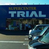 近江八幡 「スーパーセンター トライアル」オープンしました!の記事に添付されている画像