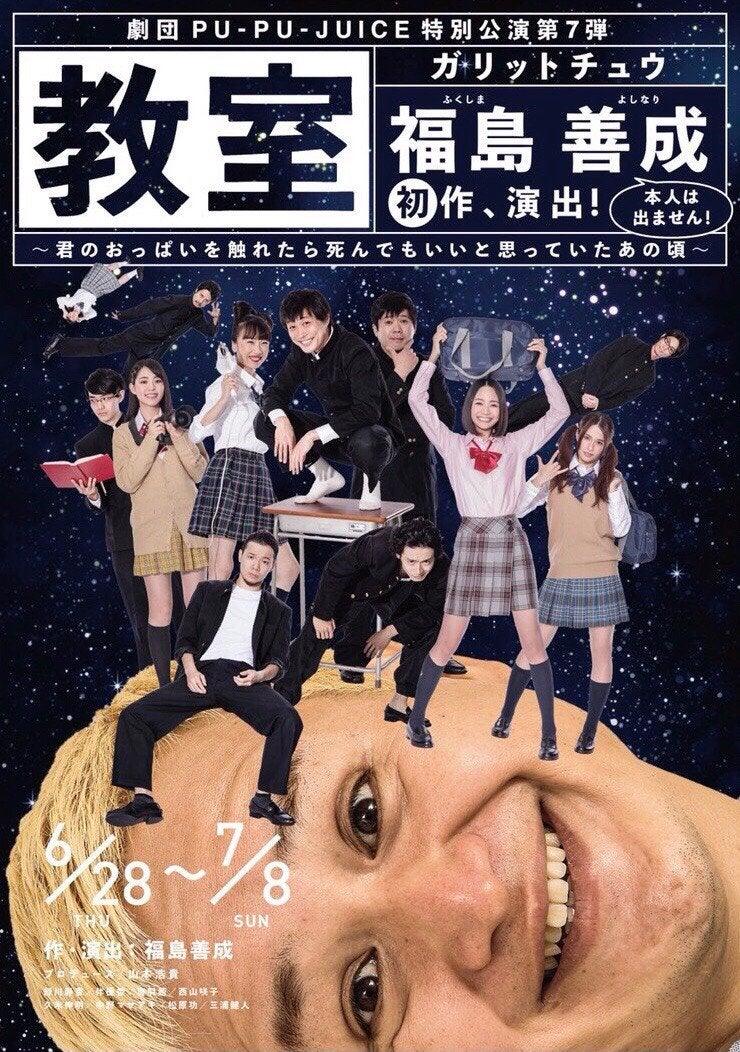 劇団PU-PU-JUICE特別公演第7弾 舞台「教室」(1)   あおちゃんのブログ