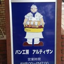 御影アルティザン、気になるパン屋への記事に添付されている画像