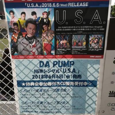 DA PUMP 「U.S.A」 のリリイベに行ってきたれぽ~~!!!の記事に添付されている画像