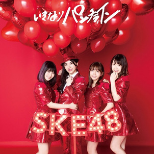 SKE48『いきなりパンチ ライン』先行予約開始(限定特典有)の画像