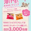 【懸賞情報】森永BAKE♡溶けネコ付きBAKEクリッププレゼントキャンペーン!