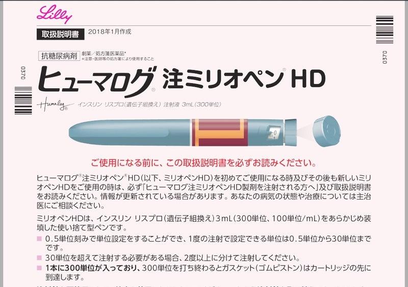 ヒューマログ注ミリオペンHD | I...