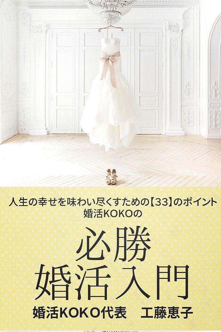 婚活KOKOの必勝婚活入門