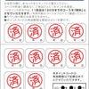 10ポイントで、2万円までのコースが無料!の画像