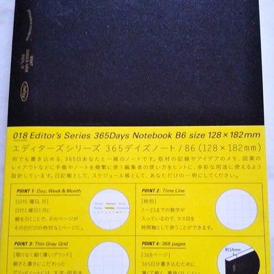 紙探しの旅 ~ニトムズ『スタロジー 365デイズノート』~の記事に添付されている画像