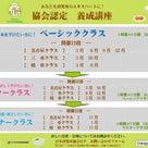 【日本幼児食協会】9月からのイベント・講座最新情報の記事より