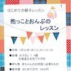 親子レッスン・赤ちゃんの寝床作りワークショップ 6月・7月  参加者さん募集中です♪の画像