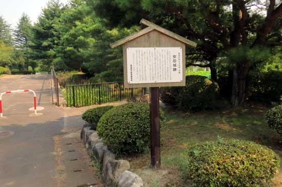 【写1】安田城