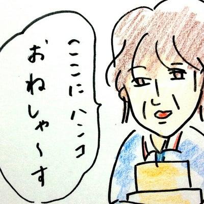 じゃないほう佐川さんの記事に添付されている画像