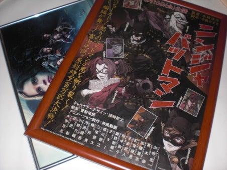 ニンジャバットマン 富士地獄ヶ原の乱戦A3ポスター GETだぜ!