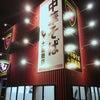 「まぜそば 土屋商店 」和歌山インター近くの画像