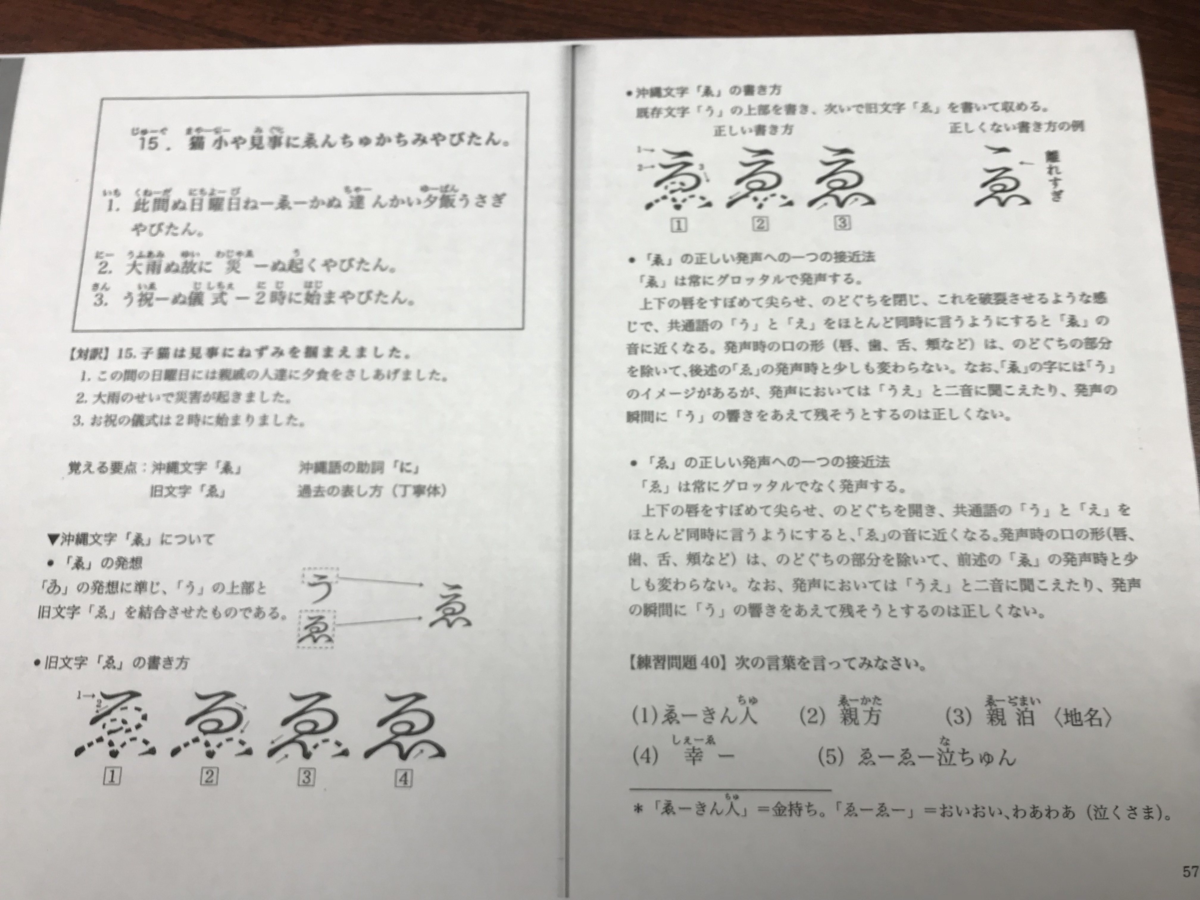 第84回沖縄ももじゃら大学~琉球...