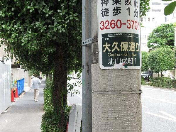 東京都道433号神楽坂高円寺線