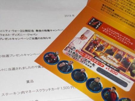 """アベンジャーズ/インフィニティ・ウォー…キャンペーン当選品""""肉マネースクラッチカード""""到着!"""