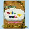 2年ぶり!1day shop mokumoku☆の画像