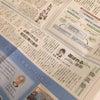 新聞へ連載の画像