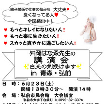 6月23日(土) 青…