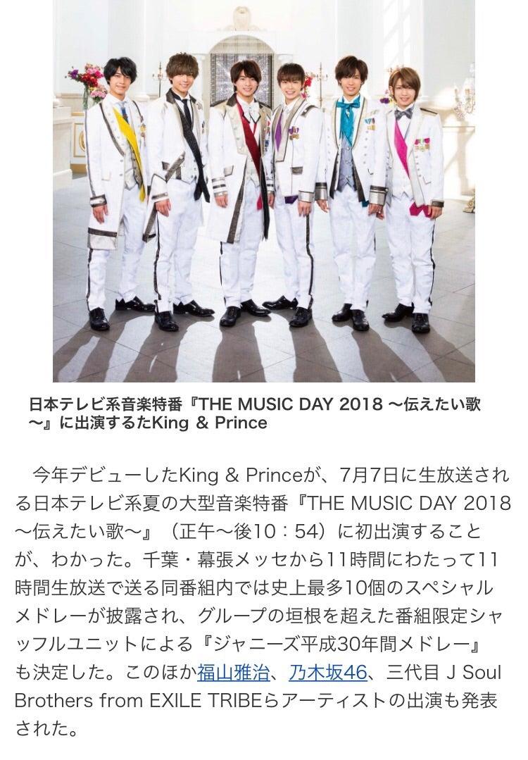 キンプリ テレビ出演 7月