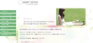 Heart Detox キネシオロジー 大石まりこ