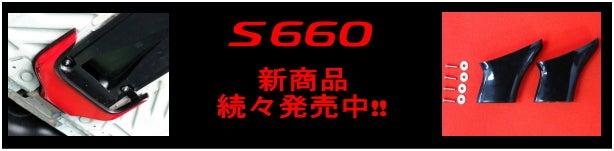 S660 新商品!!