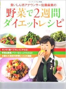 野菜で2週間ダイエットレシピ