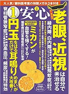 2018年2月号マキノ出版『安心』