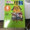 ウチのが三石先生の小学生向けの教科書を買った。の画像