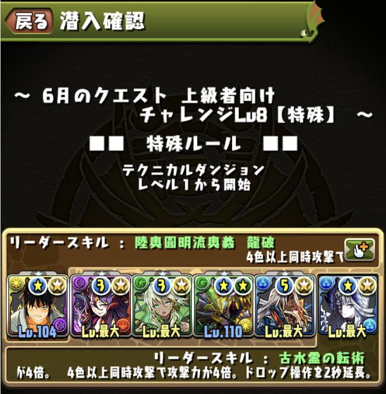 パズドラ チャレンジ 9