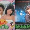 映画【翔んだカップル】【ねらわれた学園】薬師丸ひろ子