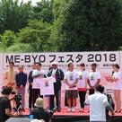 神奈川県主催 ME-BYO フェスタ2018(未病フェスタ)の記事より