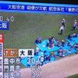 大阪、震度6弱